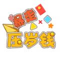 暴走压岁钱app
