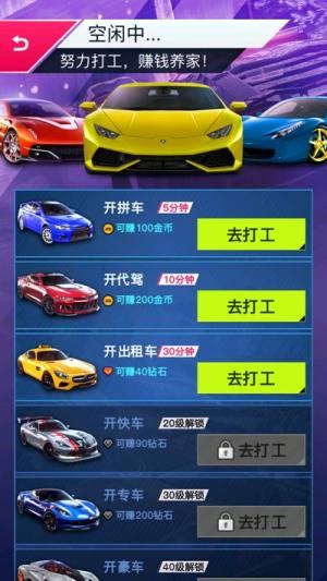 极速飙车夺金赛游戏图1