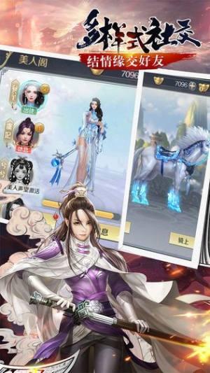 山海翼魔录手游官方网站版下载图片1
