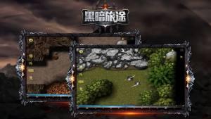 黑暗旅途游戏图2