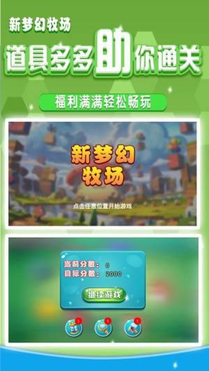 新梦幻牧场安卓版图3