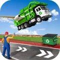 飞行垃圾车模拟驾驶游戏