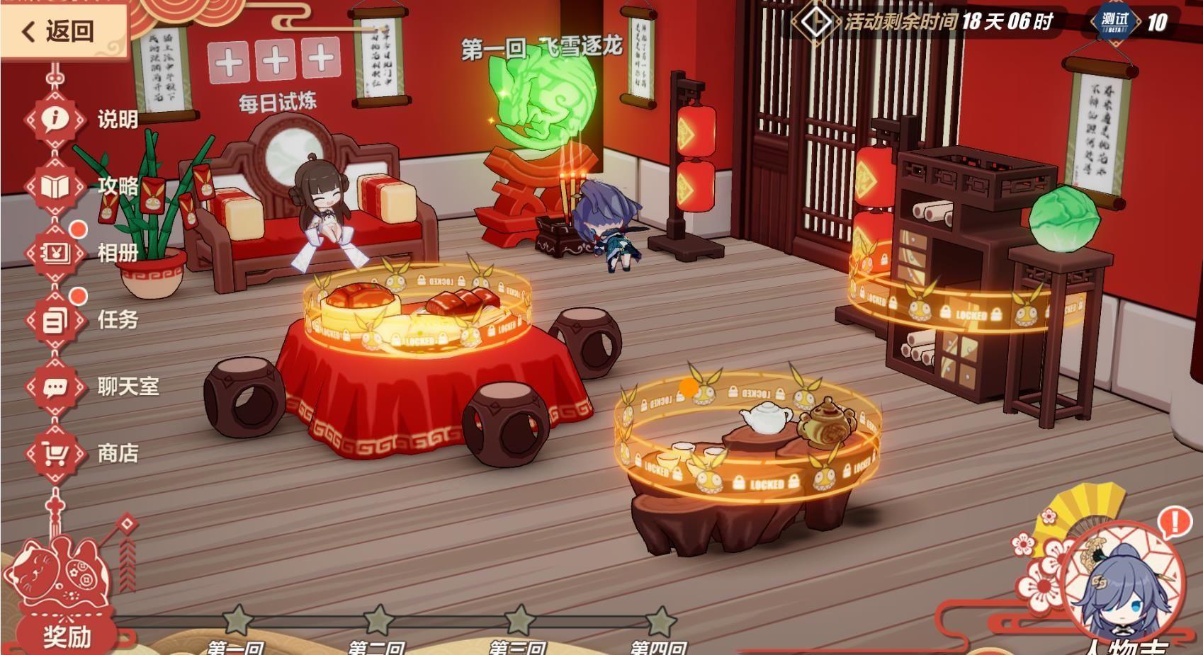 崩坏3春节活动神州仙行记怎样玩?2020春节活动玩法与奖励介绍[视频][多图]图片2