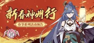 崩坏3春节活动神州仙行记怎样玩?2020春节活动玩法与奖励介绍图片1