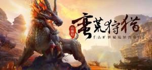 山海之虚异兽崛起游戏最新安卓版图片1