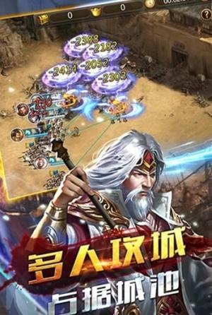 三国凌云传官网版图3