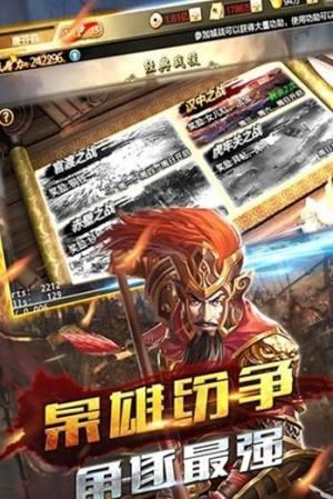 三国凌云传官网版图4