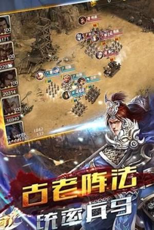 三国凌云传官网版图2