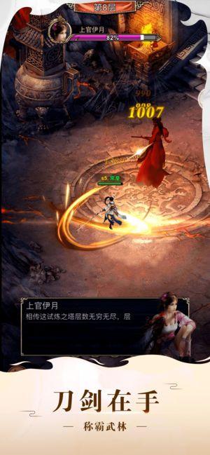 洪荒剑侠传正版手游图片1