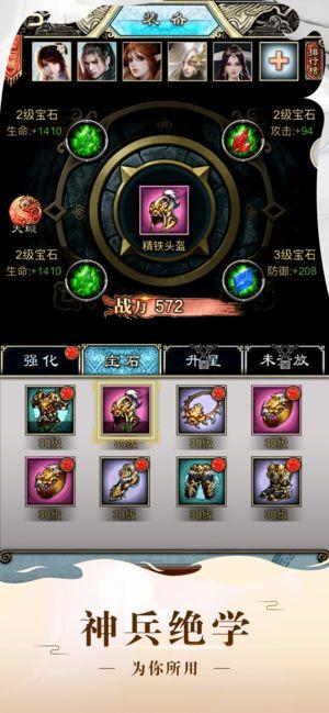 洪荒剑侠传正版手游图1: