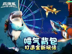 饥饿鲨世界999999钻右版图4