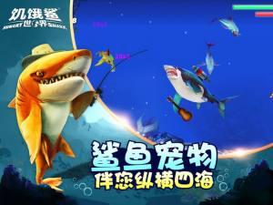 饥饿鲨世界999999钻右版图1