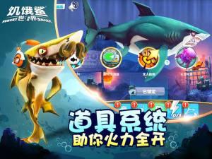 饥饿鲨世界999999钻右版图5