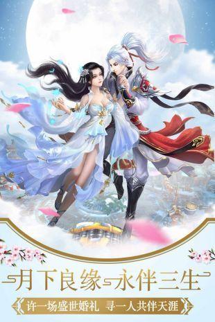 幻灵仙境剑指八荒手游官网版图片1