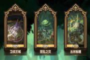 剑与远征丛林秘境神器怎么得?丛林秘境通关神器获取攻略[多图]