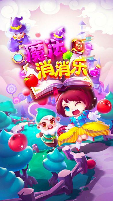 符文群岛游戏最新正式版下载图片1