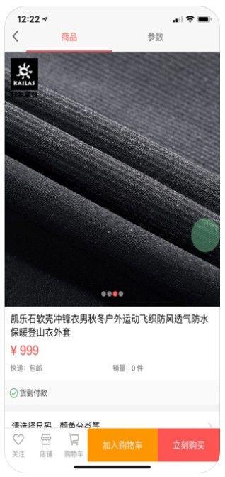 乐峰惠淘APP手机版安装图3: