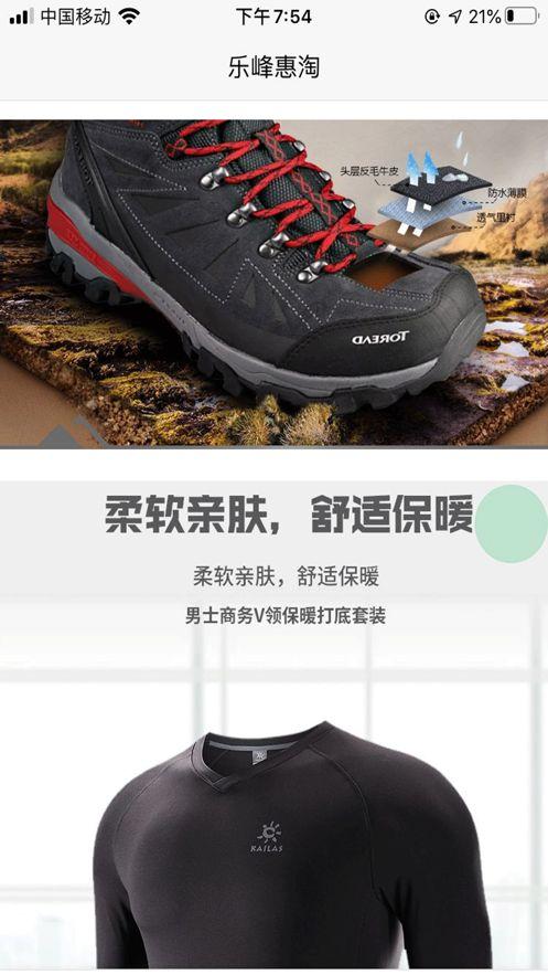 乐峰惠淘APP手机版安装图2: