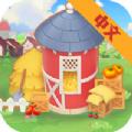 阳光农场集市游戏