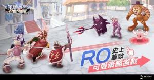 RO仙境传说小恶魔大冒险手游图4
