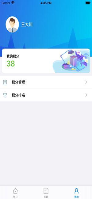 苏中学习APP官网版最新下载图3: