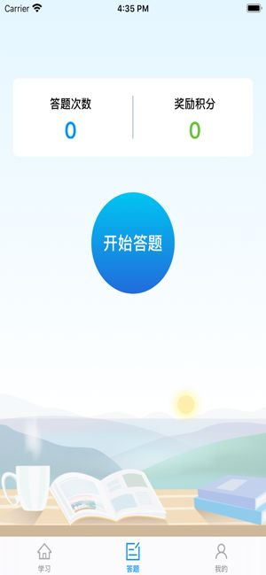 苏中学习APP官网版最新下载图2: