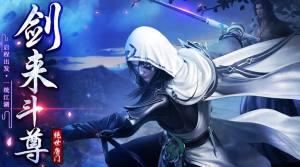 剑来斗尊绝世唐门官网版图1
