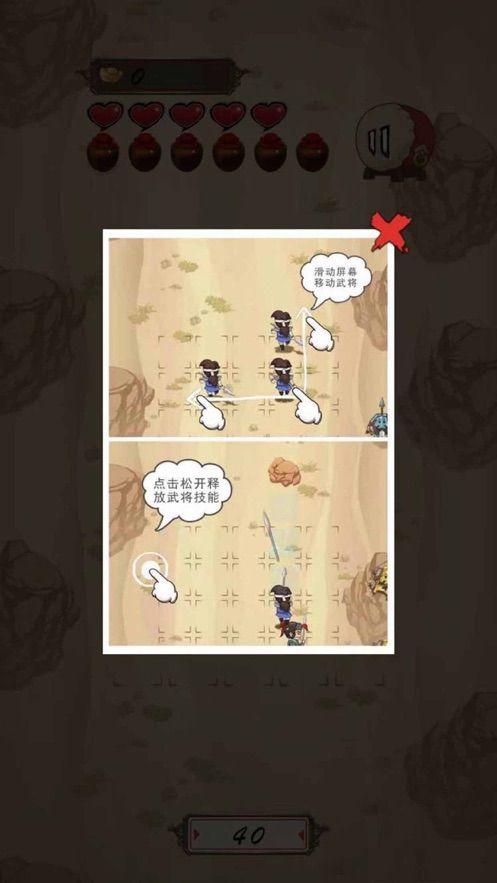 赵云必须死游戏安卓版下载图5:
