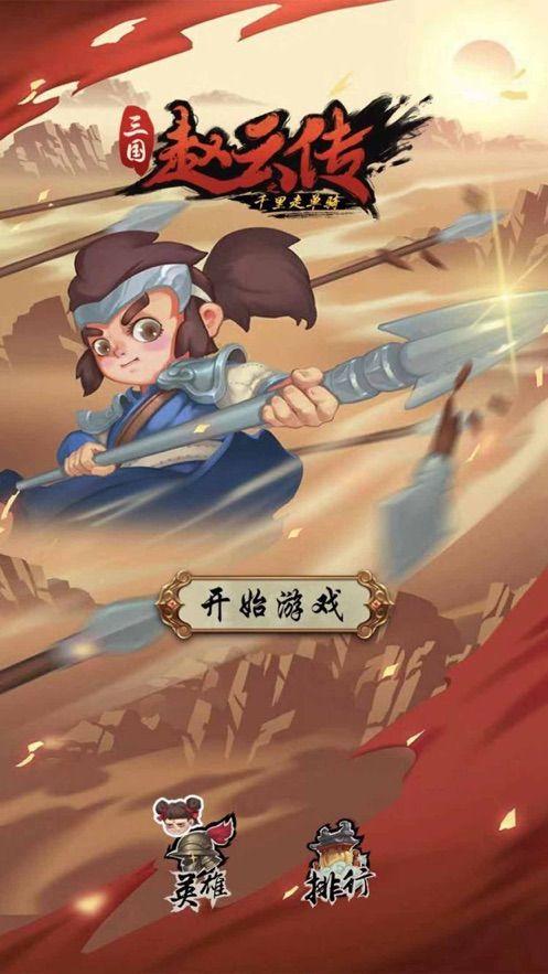 赵云必须死游戏安卓版下载图1: