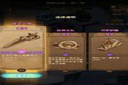 剑与远征异界迷宫怎样过?异界迷宫通关方法技巧[多图]