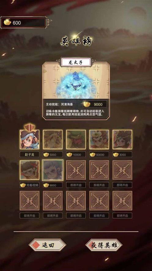 赵云必须死游戏安卓版下载图3: