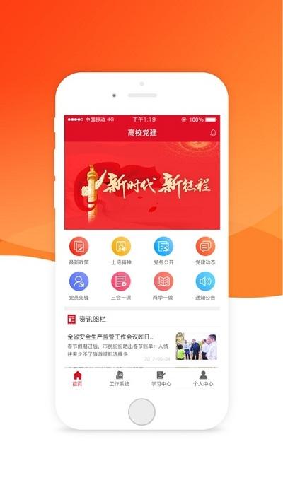 高校智慧党建云平台官网系统图2: