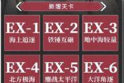 战舰少女R浩瀚的战场攻略大全:E1-E6全关卡通关路线掉落一览[多图]