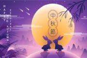 2020微信国庆中秋祝福语大全:朋友圈温馨的节日祝福句子[多图]