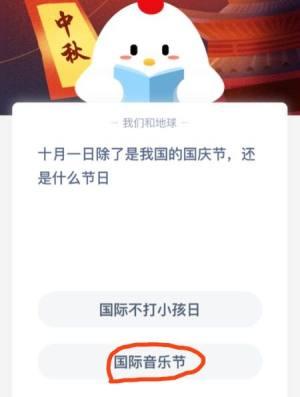 唐朝时人们过中秋节也会有假期吗?蚂蚁庄园10月1日今日答案图片2