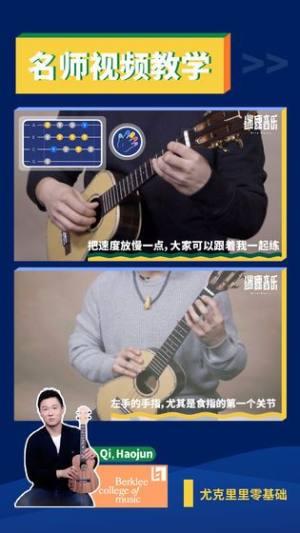 迷鹿吉他尤克里里兑换码无限拨片币破解版图片1