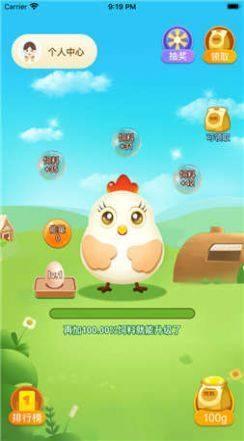 一起养小鸡游戏红包版图片1