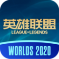 S10英雄联盟全球总决赛门票免费摇号软件