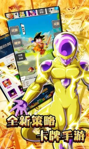最强龙珠超官方正版手游图片1