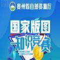 贵州省国家版图知识竞赛官网