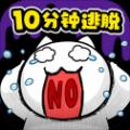 十分鐘逃脫中文漢化破解版 v1.02