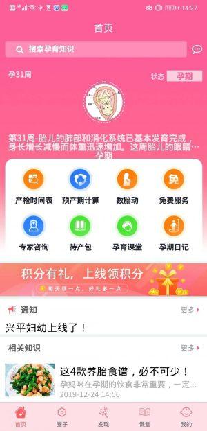兴平妇幼APP图2