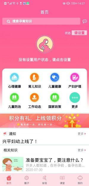 兴平妇幼APP图3