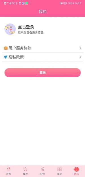 兴平妇幼APP图4