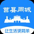 莒县同城app
