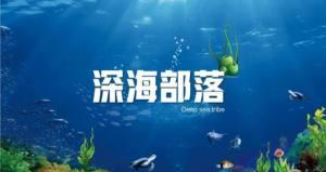 深海部落游戏破解版红包版图片1