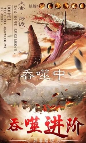 山海经幻想大陆官方版图3