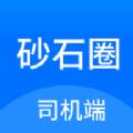 砂石圈司机端App