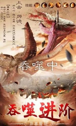 山海经幻想大陆官方正版手游图片1