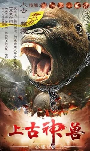 山海经幻想大陆官方版图4